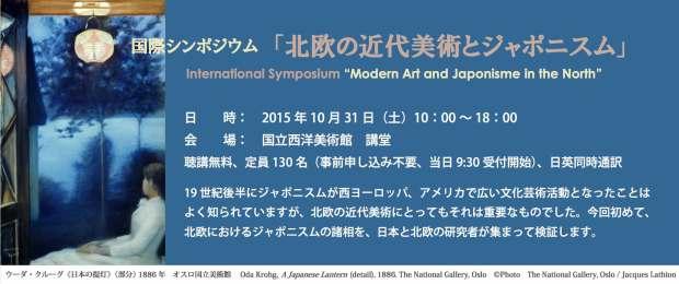 Symposium_Japonism_North_Tokyo