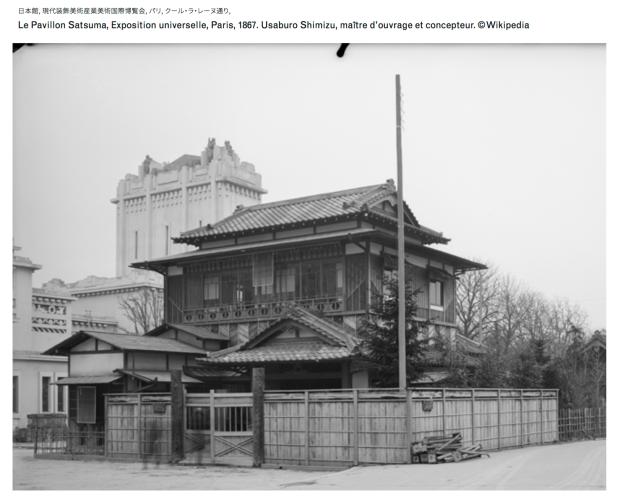 Pavillon Satsuma